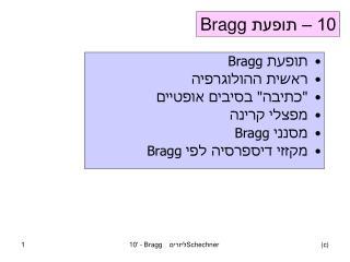 """תופעת  Bragg ראשית ההולוגרפיה """"כתיבה"""" בסיבים אופטיים מפצלי קרינה מסנני  Bragg"""