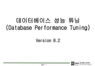 데이터베이스 성능 튜닝 (Database Performance Tuning) Version 8.2