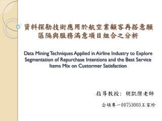 指導教授 :  胡凱傑老師 企碩專一 00753003 王家珍