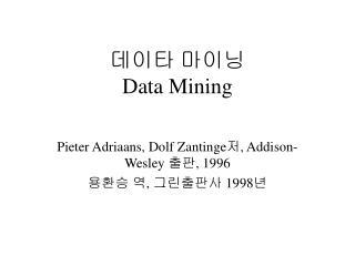 데이타 마이닝 Data Mining