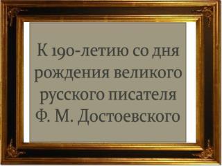 Федор Михайлович Достоевский (1821 – 1881)