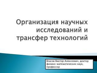Организация научных исследований и  трансфер  технологий