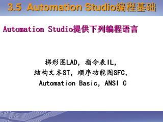 梯形图 LAD ,指令表 IL , 结构文本 ST ,顺序功能图 SFC , Automation Basic , ANSI C