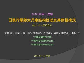 973 计划第三课题 日冕行星际大尺度结构扰动及其预报模式 2011.1.1 – 2015.8.31