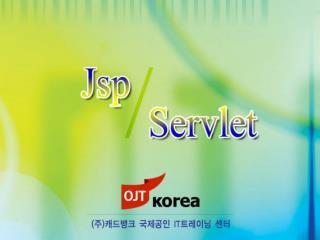 chapter 09  : JSP  개요 1