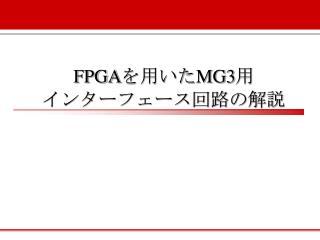 FPGA を用いた MG3 用 インターフェース回路の解説