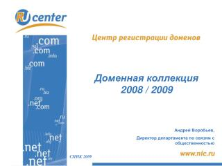 СПИК 200 9