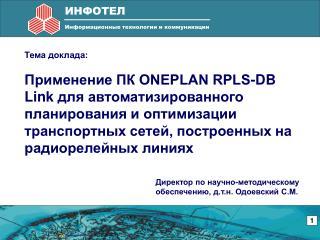 ИНФОТЕЛ Информационные технологии и коммуникации
