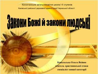 Ковальська Ольга Яківна вчитель християнської етики спеціаліст вищої категорії