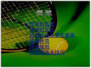 · 网球的起源