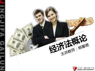 第十五章 经济纠纷解决的法律方式