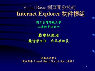 Visual Basic  網頁開發技術 Internet Explorer  物件模組