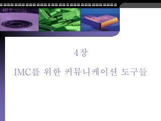 4 장 IMC 를 위한 커뮤니케이션 도구들