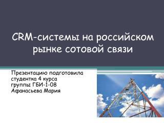 CRM- системы на российском рынке сотовой связи