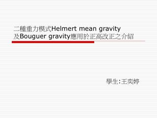 二種重力模式 Helmert mean gravity 及 Bouguer gravity 應用於正高改正之介紹
