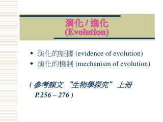 演化  /  進化 (Evolution)