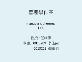 管理學作業 manager's dilemma HCL