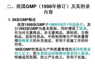 二、我国 GMP ( 1998 年修订)及其附录内容