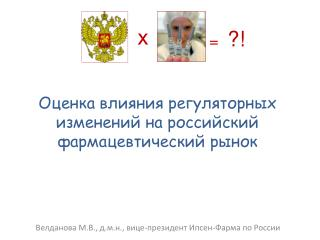 Оценка влияния регуляторных изменений на российский фармацевтический  рынок