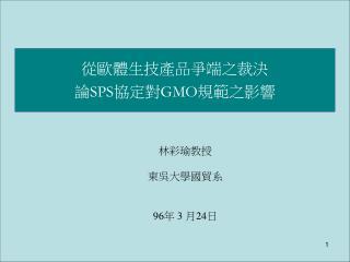 從歐體生技產品爭端之裁決 論 SPS 協定對 GMO 規範之影響
