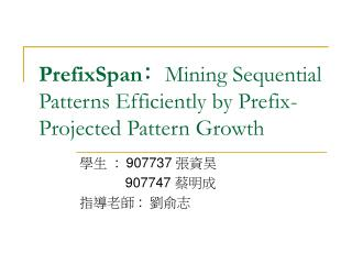 PrefixSpan﹕ Mining Sequential Patterns Efficiently by Prefix-Projected Pattern Growth