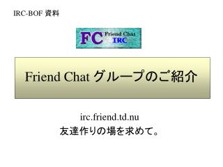 Friend Chat  グループのご紹介