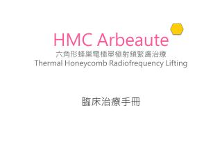 HMC A r beaute 六 角形蜂巢電極單極射頻緊膚治療 Thermal Honeycomb Radiofrequency Lifting