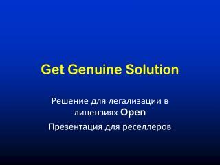 Get Genuine Solution