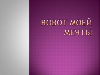 ROBOT MOE Й  ME ЧТ Ы