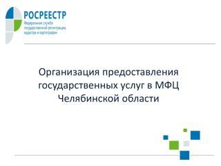 Организация предоставления государственных услуг в МФЦ Челябинской области