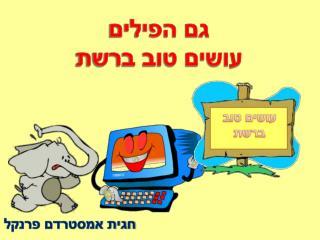 גם הפילים עושים טוב ברשת