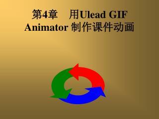 第 4 章 用 Ulead GIF Animator  制作课件动画