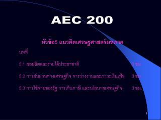 AEC 200