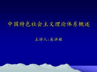 中国特色社会主义理论体系概述