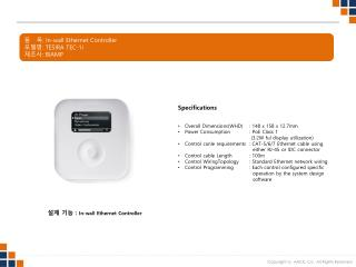 품   목 :  In-wall Ethernet Controller 모델명 : TESIRA TEC-1i 제조사 : BIAMP