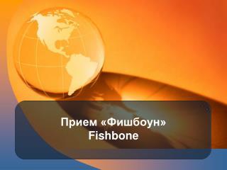 Прием «Фишбоун»  Fishbone