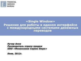 « Single Window »