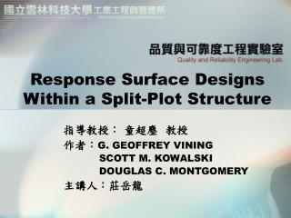 Response Surface Designs Within a Split-Plot Structure