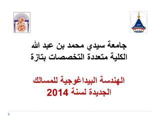 جامعة سيدي محمد بن عبد الله الكلية متعددة التخصصات بتازة