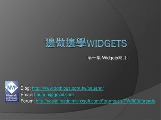 邊做邊學 Widgets