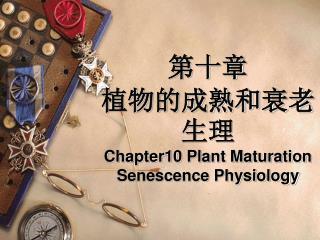 第十章 植物的成熟和衰老生理 Chapter10 Plant Maturation Senescence Physiology