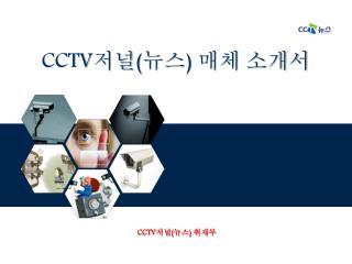 CCTV 저널 ( 뉴스 )  매체 소개서