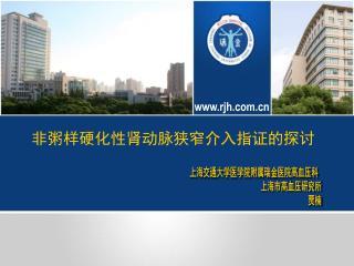 上海交通大学医学院附属瑞金医院高血压科  上海市高血压研究所 贾楠