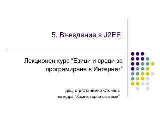 5.  Въведение в  J2EE