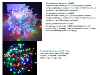 Светодиодная гирлянда шарики Светодиодная гирлянда шарики на 25 LED длина 5 м разноцветные.