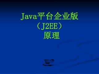 Java 平台企业版( J2EE )  原理