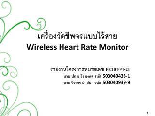 เครื่องวัดชีพจรแบบไร้สาย W ireless Heart Rate Monitor