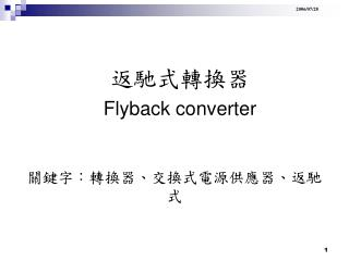 返馳式轉換器 Flyback converter