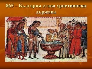 865 –  България става християнска държава