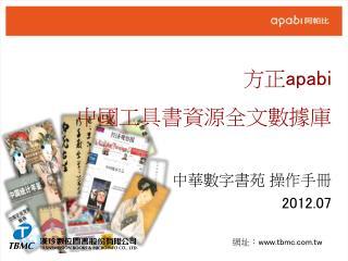 方正 apabi 中國工具書資源全文數據庫